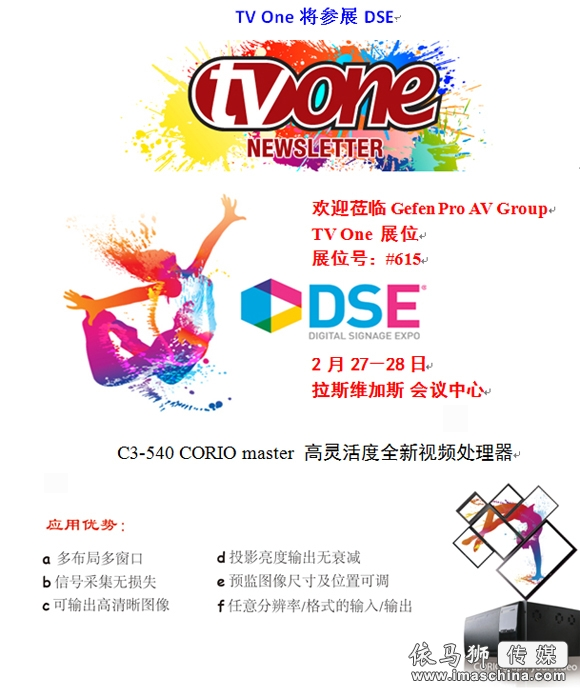 TV One将参展DSE