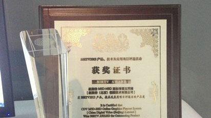 新奥特M5D-HSD高标清图文同播系统荣获BIRTV2013产品奖