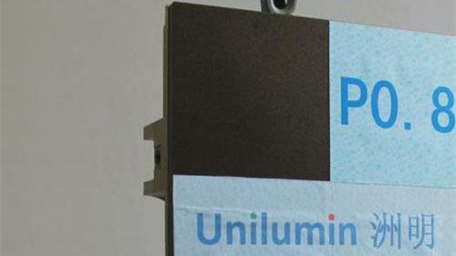 洲明科技UTV0.8引领室内超高清显示风潮
