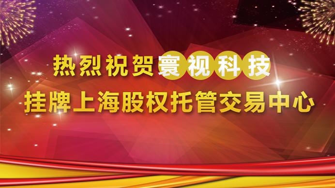 寰视科技正式挂牌上海股权托管交易中心