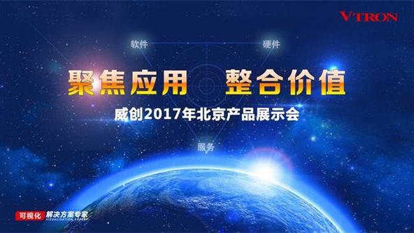 聚焦应用 整合价值┃威创2017年北京产品展示会抢先看