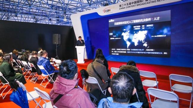 视界融合 智享未来  CCBN新闻中心新品发布系列活动(三)