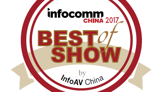 "InfoComm China 2017,一场""Best of Show"""