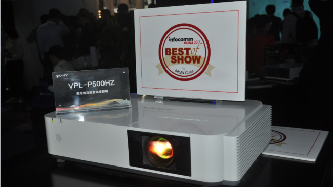 "InfoComm China 2017""Best of Show""之-索尼激光投影机 VPL-P500HZ"