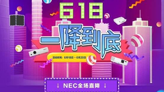 京东618不扎心 NEC投影机钜惠活动火爆来袭