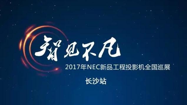 """""""智见不凡""""NEC 2017激光工程投影机全国巡展长沙站邀请函"""