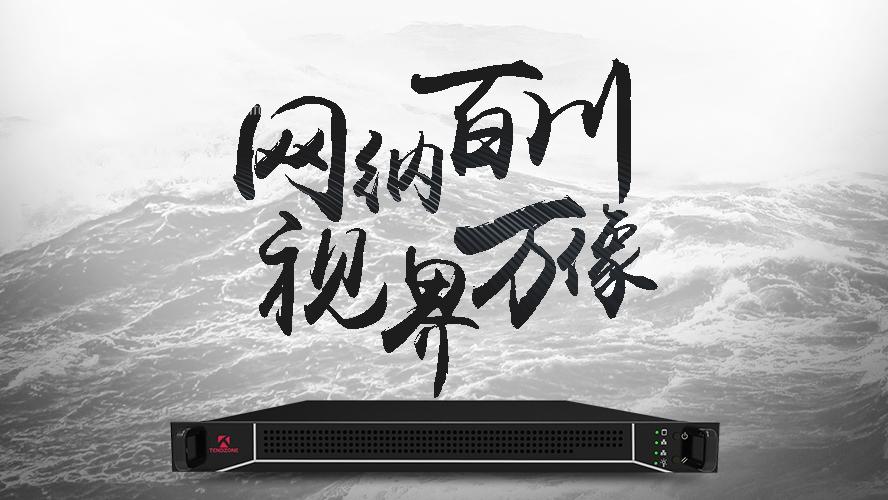 东微MIDIS系统四大突破更新 网纳百川 视界万象