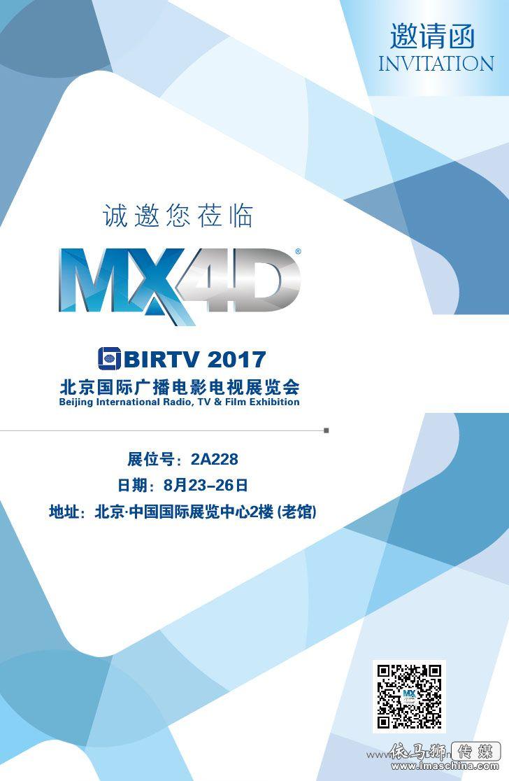 """""""动感再临""""—— MX4D 动感特效影厅在 BIRTV 2017 与你见面"""