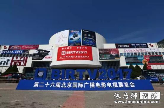辰星科技树新标,影院高品质放映服务亮相BIRTV 2017
