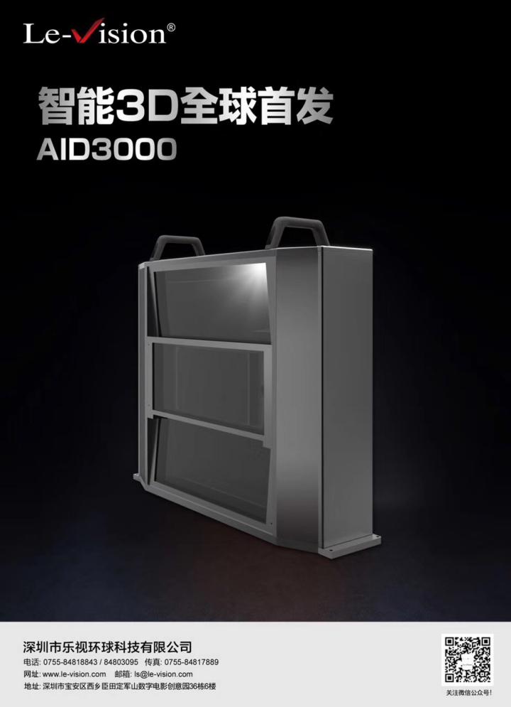 乐视环球即将参展中国(武汉)国际电影产业博览会并做主题演讲 - 电影中国 - 依马狮传媒旗下品牌