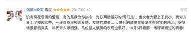 《那一场呼啸而过的青春》点映口碑炸裂  观众因最真实青春湿了眼 - 电影中国 - 依马狮传媒旗下品牌