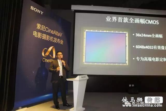 索尼详解新一代36x24mm全画幅数字电影摄影机CineAltaV 为扩展电影拍摄创意提供更多可能 - 电影中国 - 依马狮传媒旗下品牌