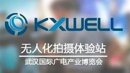 KXWELL亮相武汉国际广电产业博览会