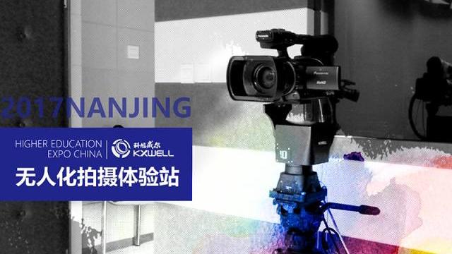 【科旭威尔 | 无人拍摄体验站】11月我们相约南京