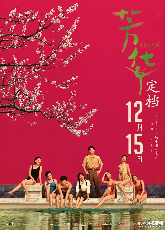 《芳华》定档12月15,为什么需要紧张的是《奇门遁甲》?