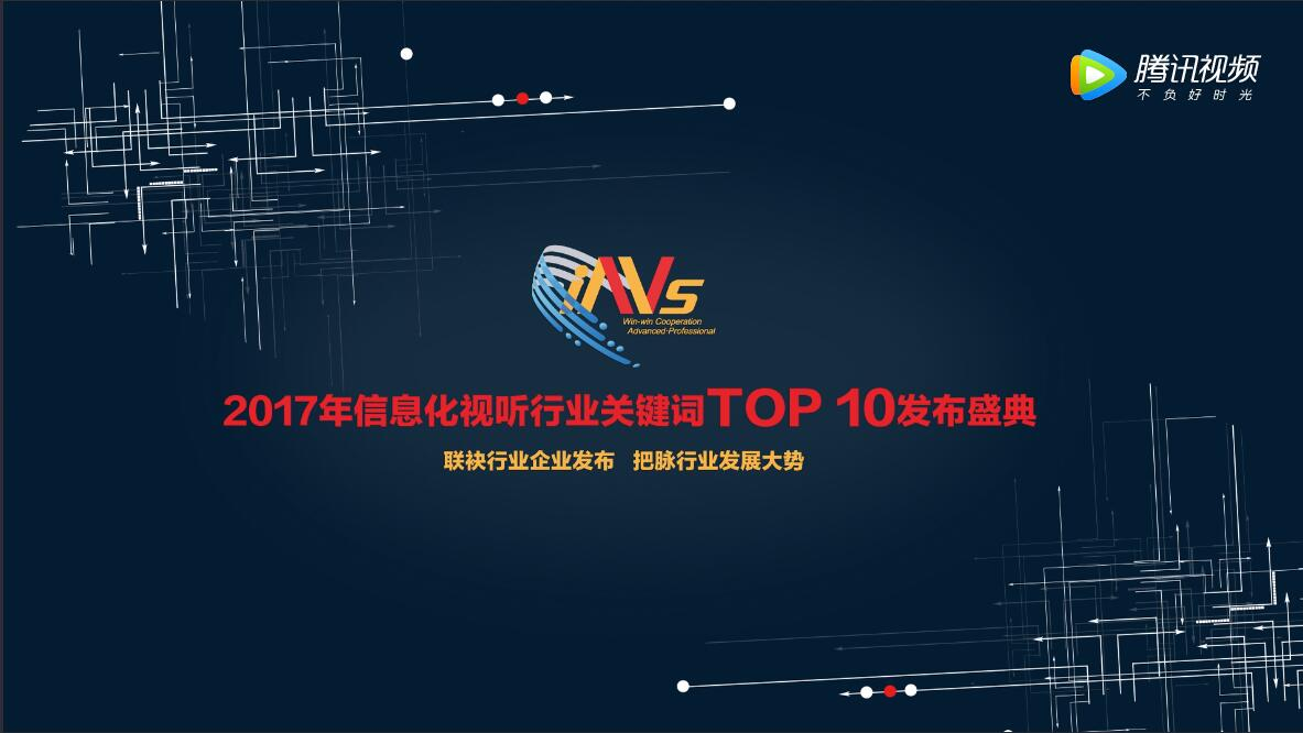 2017年信息化视听行业年度关键词TOP10发布全程回放