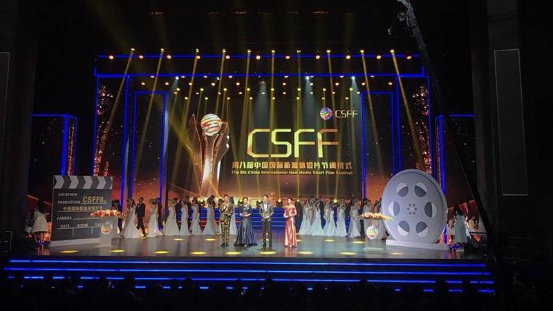 第八届中国国际新媒体短片节圆满闭幕 13个奖项百万奖金颁出