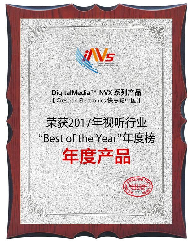 """"""" Best of the Year """" 快思聪不负众望,载誉而归!"""