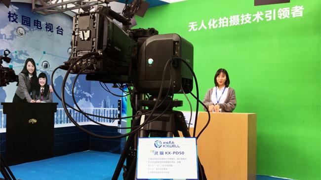 科旭威尔无人化拍摄系统教育解决方案 登陆73届中国教育装备展