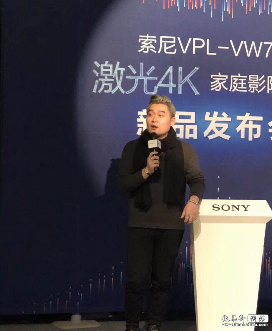 索尼旗舰激光4K登场 VPL-VW768家庭影院投影机在京发布 - 电影中国 - 依马狮传媒旗下品牌