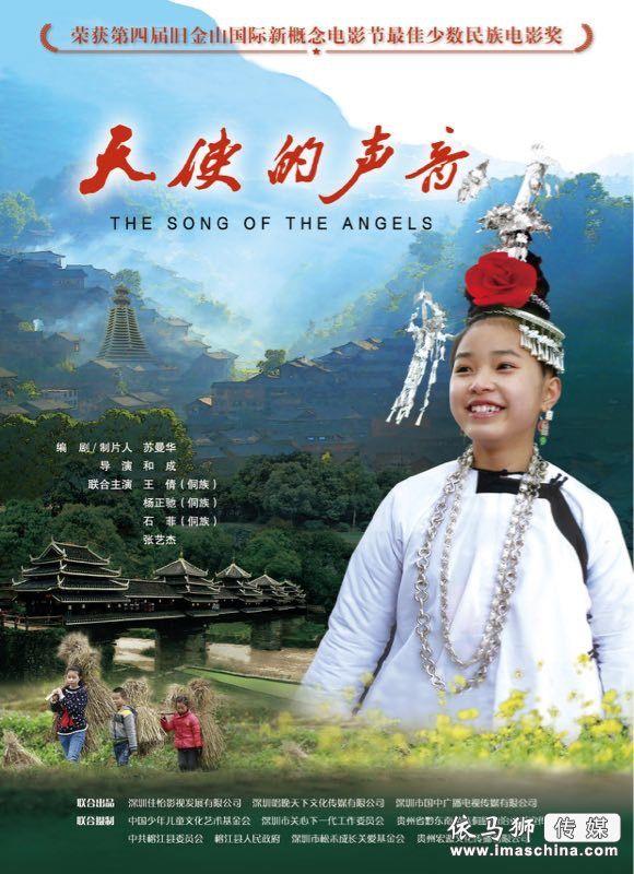 关爱留守儿童励志电影《天使的声音》每卖出一张电影票就捐出一元 - 电影中国 - 依马狮传媒旗下品牌