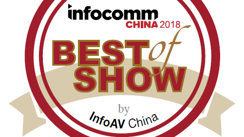 "InfoComm China 2018 ""Best of Show""新鲜出炉 速来围观"