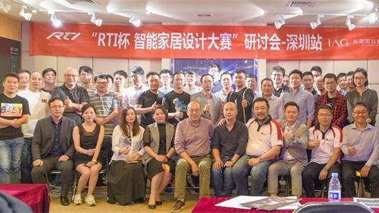"RTI杯""智能家居设计大赛""大咖云集,共创智能家居生活"