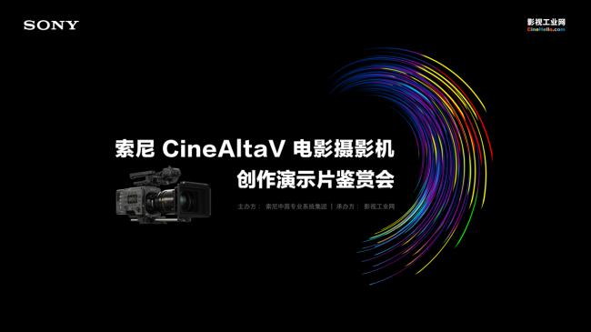 索尼 CineAltaV 鉴赏会在京举办,这些大咖们透露了不少绝招