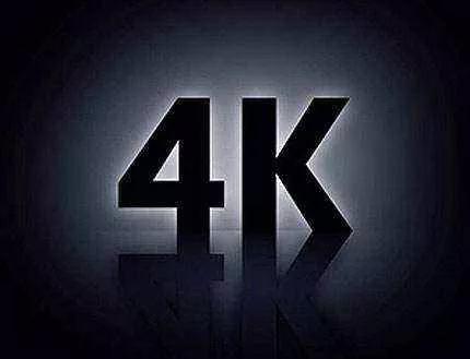 全国首个4K超高清付费频道正式获得批复 - 依马狮视听工场